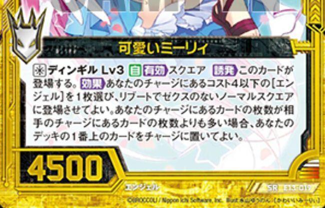 可愛いミーリィ(EXパック13弾「ゼクステージ!」SR収録)カードテキスト