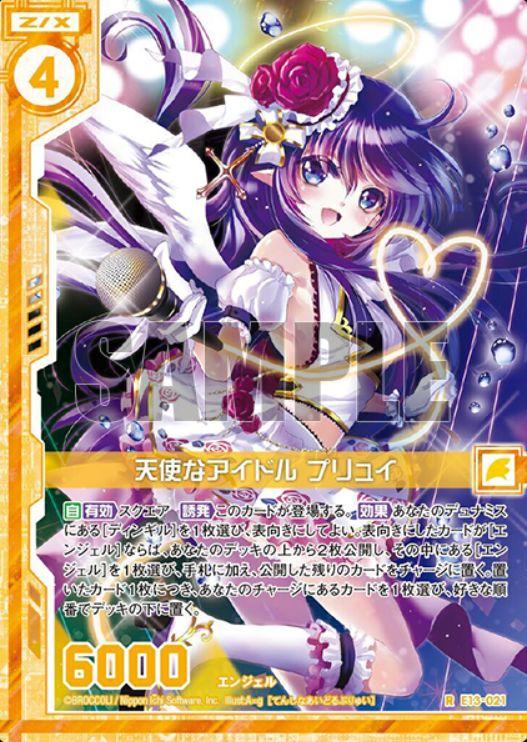 天使なアイドル プリュイ(EXパック13弾「ゼクステージ!」レア収録)カード画像