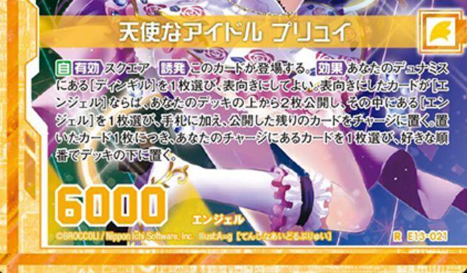 天使なアイドル プリュイ(EXパック13弾「ゼクステージ!」レア収録)カードテキスト