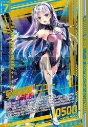 """""""至純契騎""""ニュー(EXパック13弾「ゼクステージ!」OBR収録)カードテキスト"""