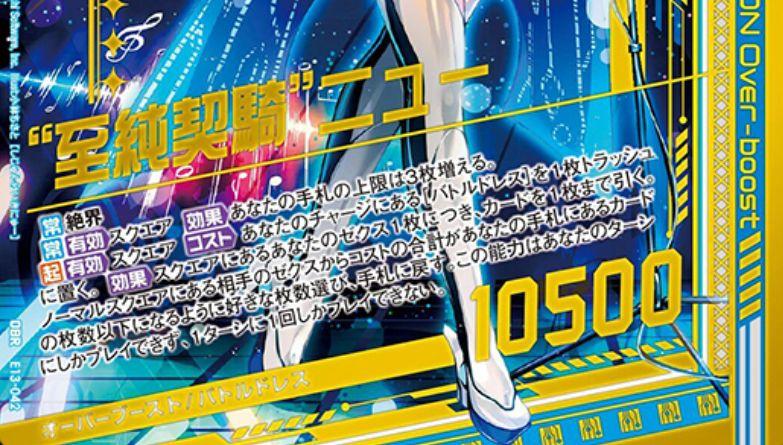 """""""至純契騎""""ニュー(EXパック13弾「ゼクステージ!」OBR収録)カード画像"""