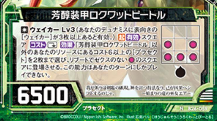芳醇装甲クワットビートル(ゼクス第26弾「境界を断つ剣」ノーマル収録)カードテキスト