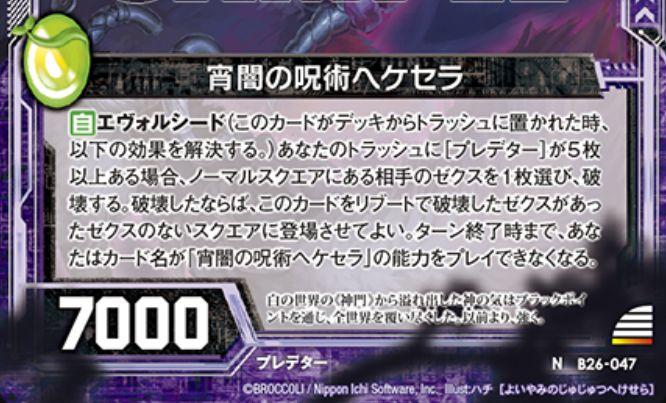 宵闇の呪術ヘケセラ(ゼクス第26弾「境界を断つ剣」ノーマル収録)カードテキスト