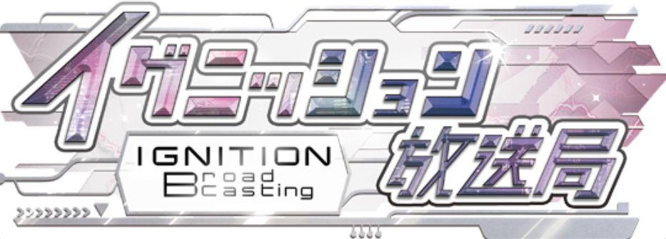 ゼクス「第74回 イグニッション放送局」が放送!ゼクス第26弾「境界を断つ剣」を世界最速ボックス開封!