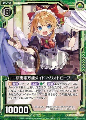 桜街家万能メイド ヘリオトロープ(ゼクス第26弾「境界を断つ剣」ノーマル収録)カード画像