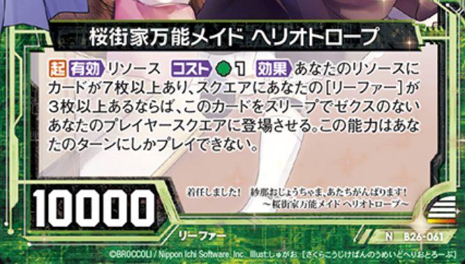 桜街家万能メイド ヘリオトロープ(ゼクス第26弾「境界を断つ剣」ノーマル収録)カードテキスト