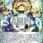 不動の超茸神シメジ(ゼクス第26弾「境界を断つ剣」レア収録)カード画像