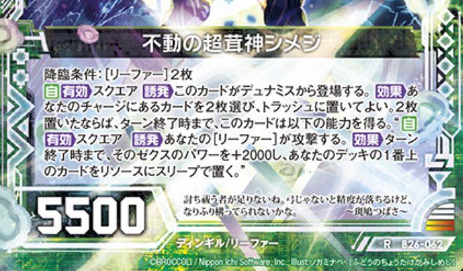 不動の超茸神シメジ(ゼクス第26弾「境界を断つ剣」レア収録)カードテキスト
