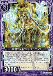 怨恨の女帝スカルエンプレス(ゼクス第26弾「境界を断つ剣」レア収録)カード画像