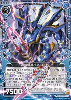 神滅騎兵ペネトレイト(ゼクス第26弾「境界を断つ剣」レア収録)カード画像