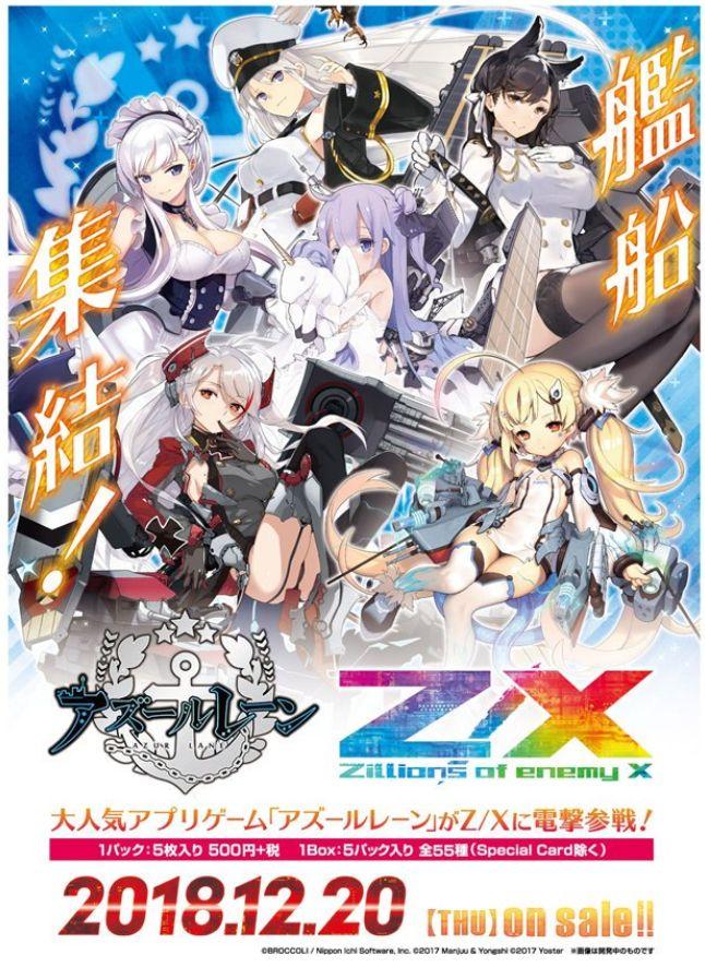 ゼクス「EXパック14弾 アズールレーン」の発売日が決定!2018年12月20日に発売!