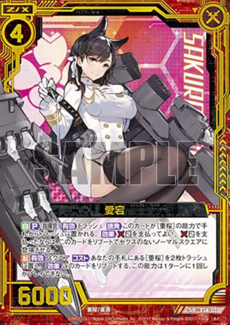 愛宕(ゼクス【EXパック14弾 アズールレーン】SRスーパーレア収録)
