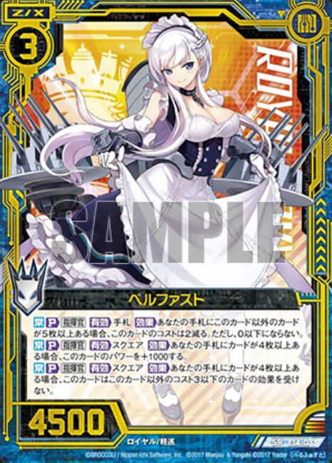 ベルファスト(ゼクス【EXパック14弾 アズールレーン】SRスーパーレア収録)