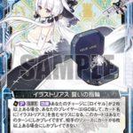 イラストリアス 誓いの指輪(ゼクス【EXパック14弾 アズールレーン】レア収録)