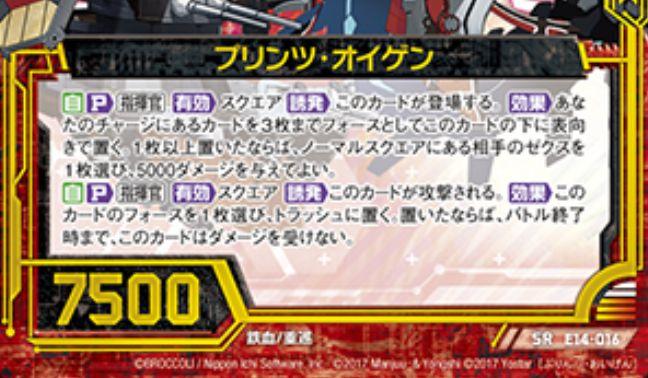 プリンツ・オイゲン(ゼクス「EXパック14弾 アズールレーン」SR収録)カードテキスト