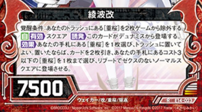 綾波改(ゼクス「EXパック14弾 アズールレーン」レア収録)カードテキスト