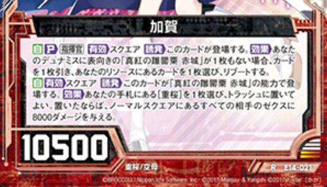 加賀(ゼクス「EXパック14弾 アズールレーン」レア収録)カードテキスト