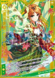【運命剣臨】深緑皇チトセ