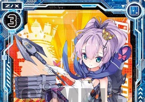 ジャベリン(ゼクス「EXパック14弾 アズールレーン」レア収録)が公開!ロイヤルの駆逐艦スタートカード!