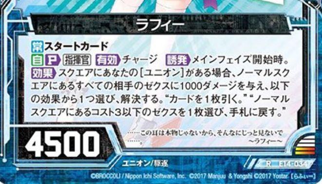 ラフィー(ゼクス「EXパック14弾 アズールレーン」レア収録)カードテキスト