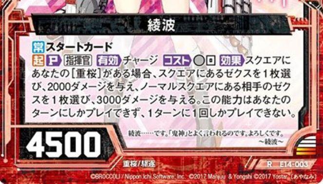 綾波(ゼクス「EXパック14弾 アズールレーン」レア収録)カードテキスト