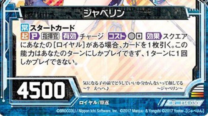 ジャベリン(ゼクス「EXパック14弾 アズールレーン」レア収録)カードテキスト