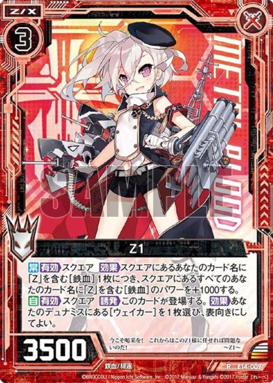 Z1:レーベ(ゼクス「EXパック14弾 アズールレーン」レア収録)カード画像