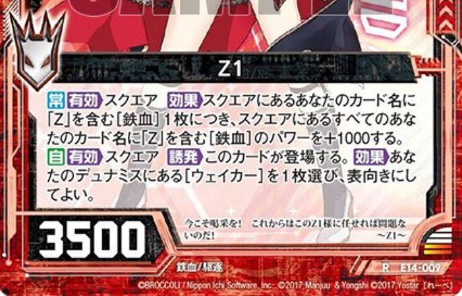 Z1:レーベ(ゼクス「EXパック14弾 アズールレーン」レア収録)カードテキスト