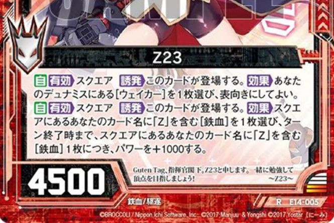 Z23:ニーミ(ゼクス「EXパック14弾 アズールレーン」レア収録)カードテキスト
