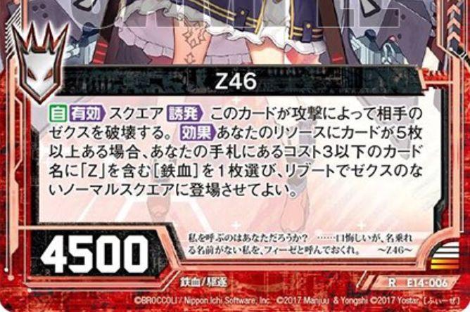 Z46:フィーゼ(ゼクス「EXパック14弾 アズールレーン」レア収録)カードテキスト
