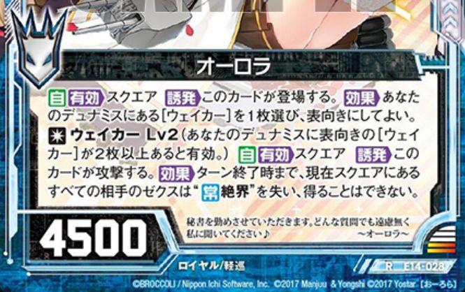 オーロラ(ゼクス「EXパック14弾 アズールレーン」レア収録)カードテキスト