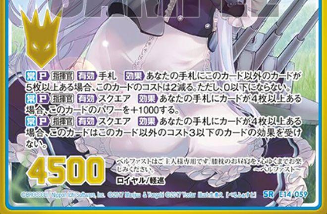 EXパック14弾SR「ベルファスト」のシークレット版カード画像(カードテキスト)