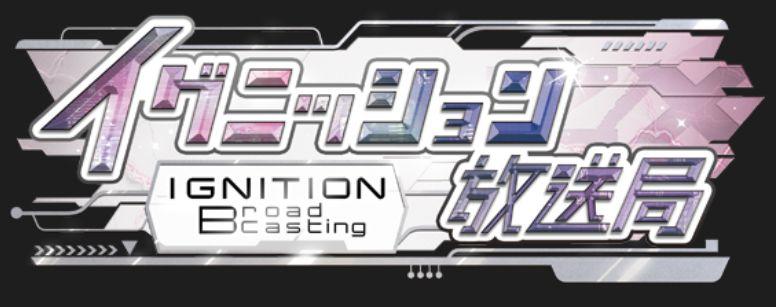 ゼクス「第75回 イグニッション放送局」が放送決定!放送日はゼクステージ発売直前の2018年11月15日!