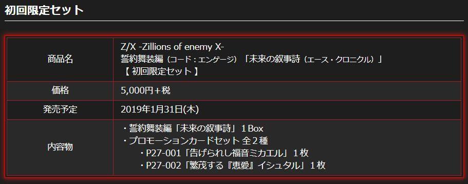 ゼクス第27弾【未来の叙事詩】初回限定セットの商品仕様画像