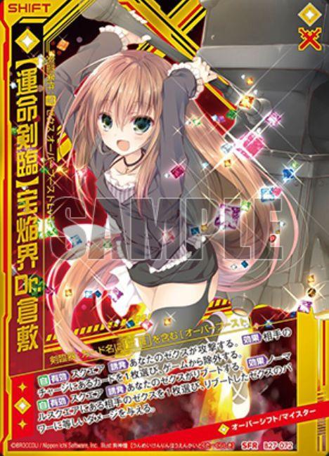 【運命剣臨】宝焔界Dr.倉敷(ゼクス第27弾「未来の叙事詩」収録シフトレアSFR)