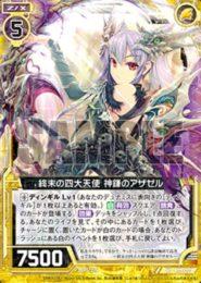 終末の四大天使 神鎌のアザゼル