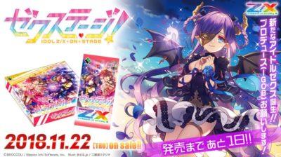 ゼクスEXパック13弾「ゼクステージ」の発売前カウントダウン画像(アグリィ 輝姫の契り)