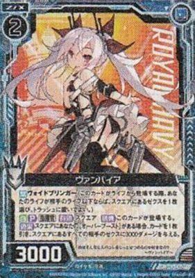 ヴァンパイア(ゼクス「EXパック14弾 アズールレーン」レア収録)カード画像