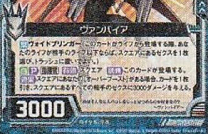 ヴァンパイア(ゼクス「EXパック14弾 アズールレーン」レア収録)カードテキスト