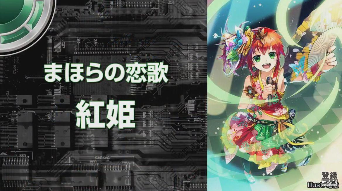まほらの恋歌 紅姫(ゼクス第27弾「未来の叙事詩」収録イラスト)