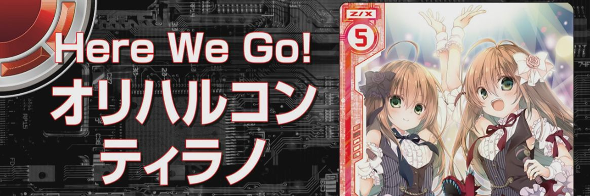 Here We Go! オリハルコンティラノ(ゼクス第27弾「未来の叙事詩」レア)が公開!プレイヤーが「世羅」ならトラッシュで発動する【自】能力を得るコスト5のギガンティック!