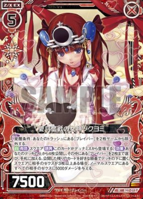愛月奮戦の女神ツクヨミ(ゼクス第27弾「未来の叙事詩」レア)カード画像
