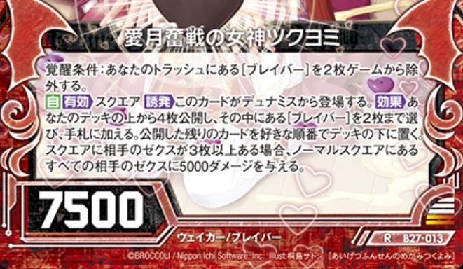 愛月奮戦の女神ツクヨミ(ゼクス第27弾「未来の叙事詩」レア)カードテキスト