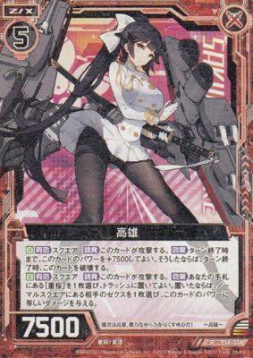 高雄(ゼクス「EXパック14弾 アズールレーン」レア収録)カード画像