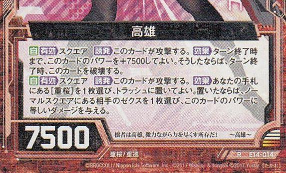 高雄(ゼクス「EXパック14弾 アズールレーン」レア収録)カードテキスト