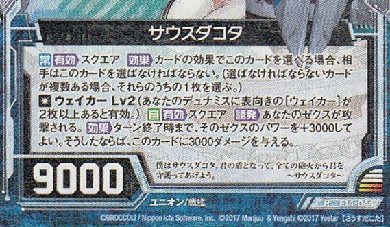 サウスダコタ(ゼクス「EXパック14弾 アズールレーン」レア収録)カードテキスト