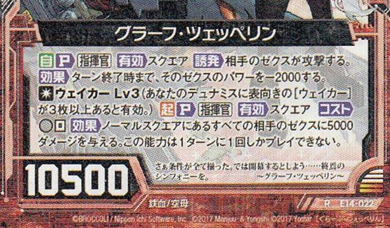 グラーフ・ツェッペリン(ゼクス「EXパック14弾 アズールレーン」レア収録)カードテキスト