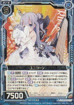 ユニコーン(ゼクス「EXパック14弾 アズールレーン」レア収録)カード画像