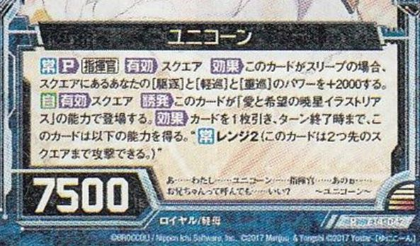 ユニコーン(ゼクス「EXパック14弾 アズールレーン」レア収録)カードテキスト
