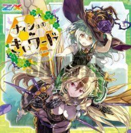 NF DramaCD14「ナイショの・きぃワード」